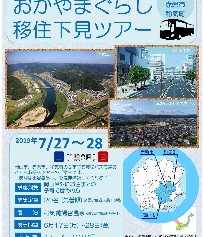 okayama-tour1