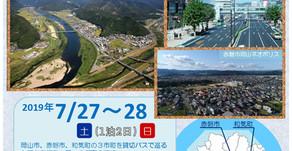 岡山市主催 おかやまぐらし移住下見ツアーのご案内(7月27-28日開催!)