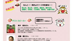 【移住相談会in大阪なんば】9月29日に『おかやまぐらし移住相談会』開催!