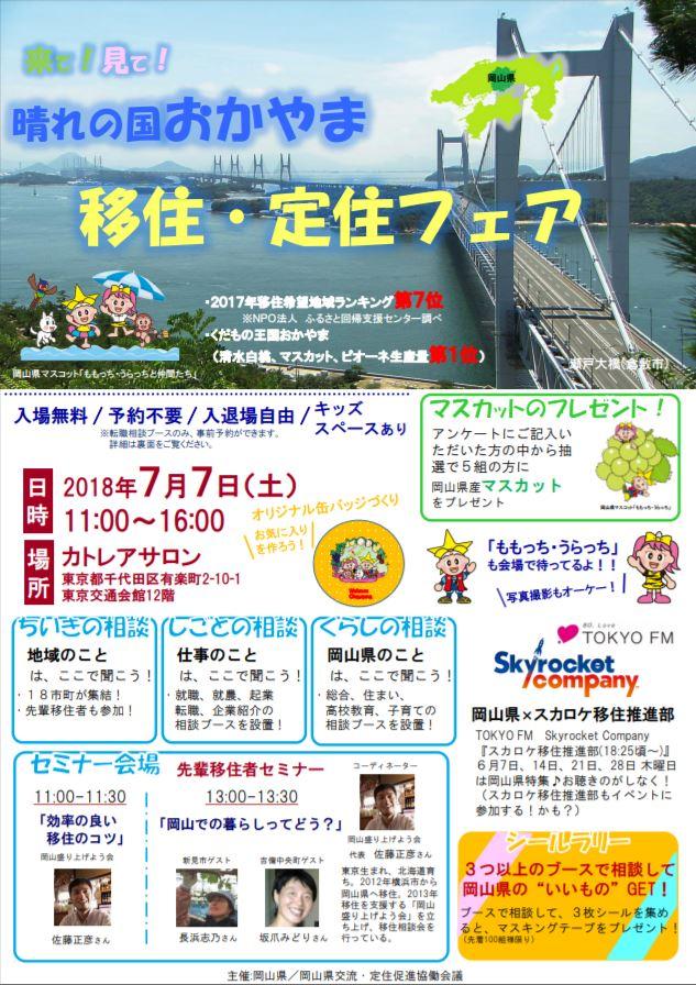 岡山県7月7日東京イベントチラシ(表)