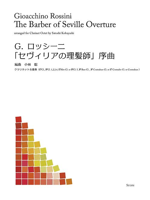G.Rossini/The Barber of Seville Overture ( Clarinet Octet or Choir )