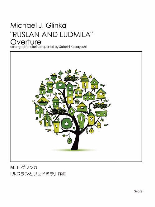 M.グリンカ/歌劇「ルスランとリュドミラ」序曲(クラリネット四重奏)小林聡編曲