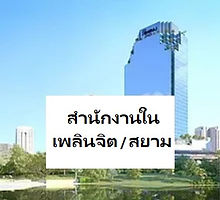 Offices Ploenchit Siam.jpg