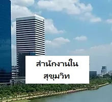 Offices in Sukhumvit.jpg