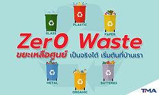 zero waste.jpg