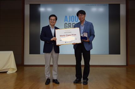 Prof. Kim received the Ajou Excellent Paper Award