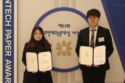 Sookyoung Kim received the award.