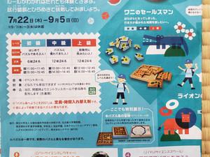 多摩六都科学館の「パズル島へようこそ2021」