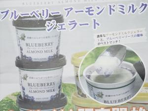 ★ブルーベアーモンドミルクジェラート発売中(清瀬産はちみつ使用)