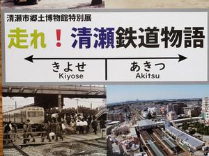 走れ!清瀬鉄道物語 開催中