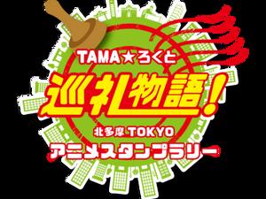 TAMAろくと「巡礼物語」スタンプラリーはじまりました!(10/15~)