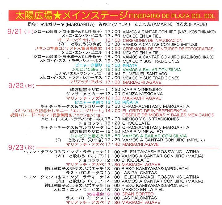 ステージ・スケジュール.jpg