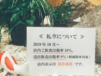 ❖ お知らせ 10月~税率変更について