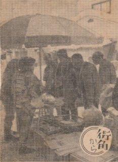 昭和の参宮 山形新聞「街角から」掲載