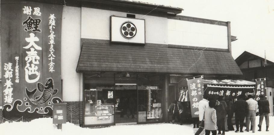 旧 渡部鯉店(宮内3462番地/熊野大社参道)