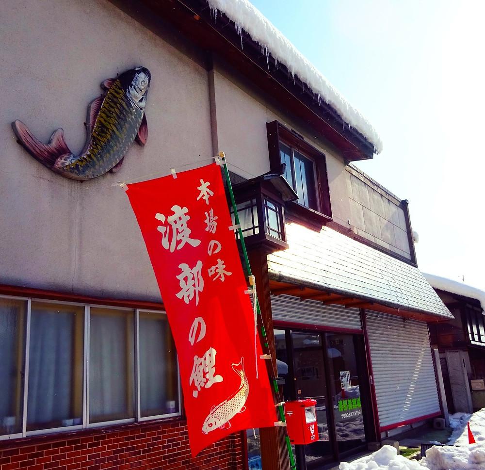 熊野大社参道前・渡部鯉店(南陽市宮内3462)