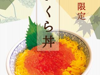 """秋限定 """"生いくら丼"""""""