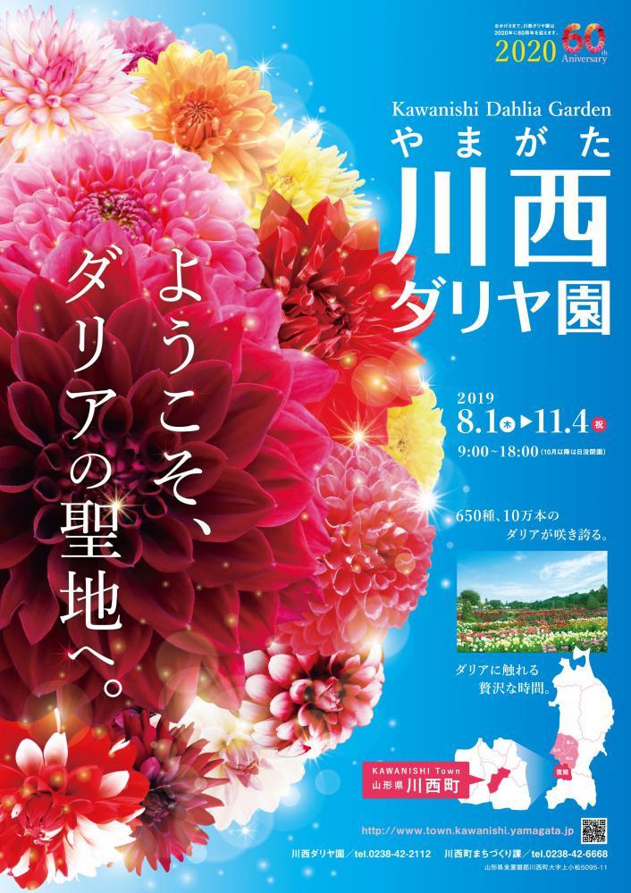 川西ダリア園 2019