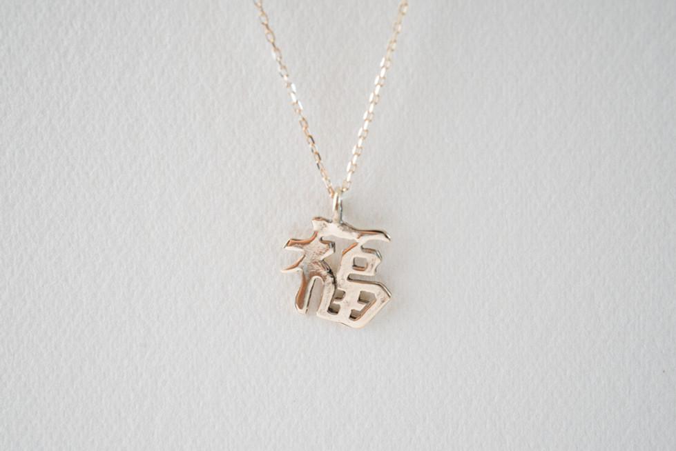 FUKU necklace
