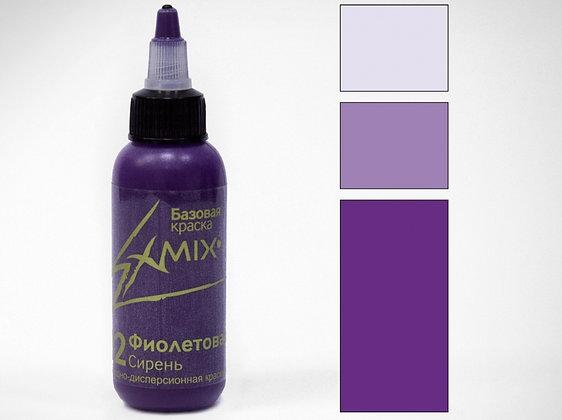 Exmix фиолетовая сирень, 60мл