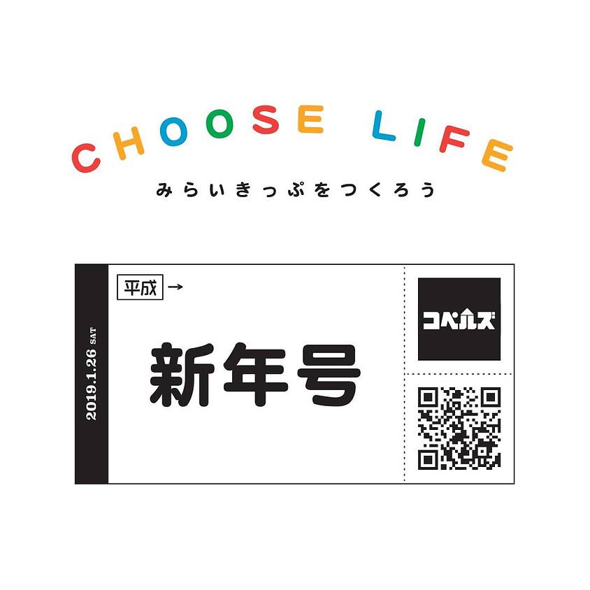 CHOOSE LIFE - みらいきっぷをつくろう -