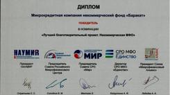 """МКК НКФ """"БАРАКАТ"""". Победитель в номинации """"Лучший благотворительный проект. Некомерче"""