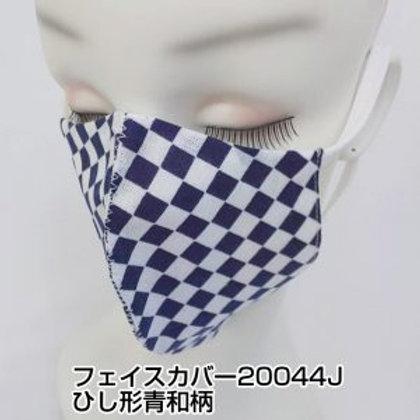 マスク おしゃれフェイスカバー 和柄 ひし形青