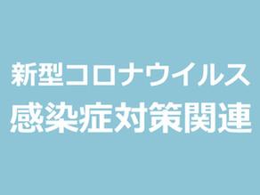 緊急事態宣言解除後の静岡県の対応方針について