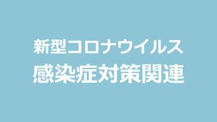 【重要】新型インフルエンザ等対策特別措置法に基づく緊急事態措置に係る静岡県の対応方針について