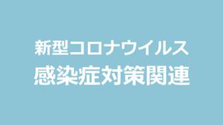 緊急事態宣言の延長について(9月30日まで)