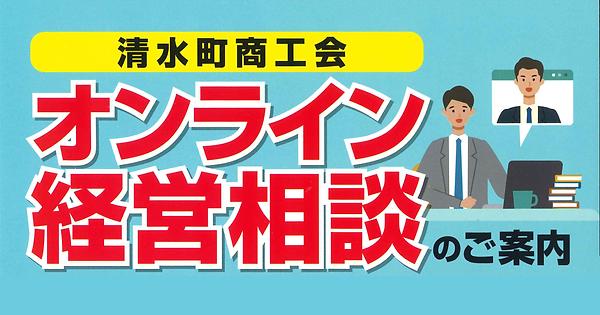 オンライン経営相談 バナー.png