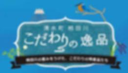 柿田川こだわりの逸品