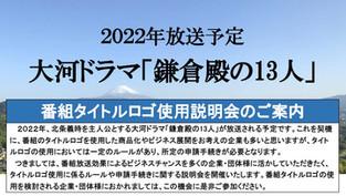 大河ドラマ「鎌倉殿の13人」番組タイトルロゴ使用説明会