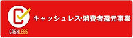 キャッシュレスバナー.jpg