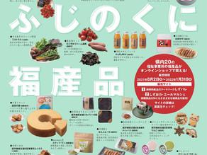 ふじのくに福産品オンライン販売について(お知らせ)