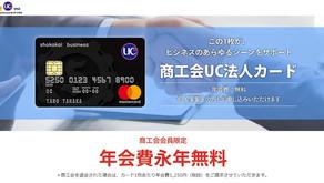商工会UC法人カードのご案内
