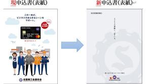 商工会UC法人カード申込書が変わります