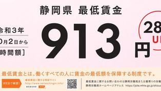 「静岡県最低賃金」改正のお知らせ