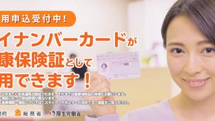 マイナンバーカードが健康保険証として利用できます!