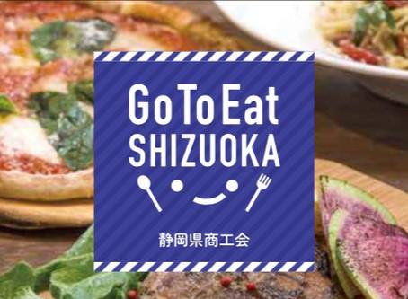 静岡県商工会 GoToEatキャンペーン 10/26(月)販売開始!