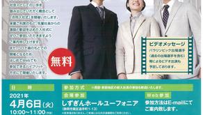 静岡県経済4団体主催の合同入社式への参加者募集のお知らせ
