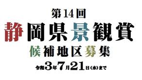 第14回 静岡県景観賞 候補地区募集