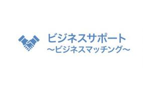 第11回「富士山麓ビジネス商談会」のご案内
