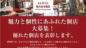 「ふじのくに魅力ある個店」令和3年度「地域のお店」デザイン表彰