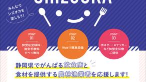 静岡県商工会 GoToEatキャンペーン 加盟飲食店募集!