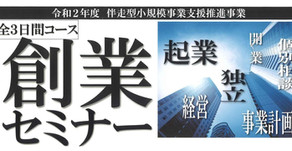 清水町商工会創業セミナー