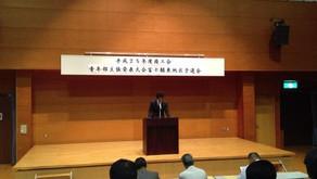 富士駿東地区商工会青年部主張発表大会