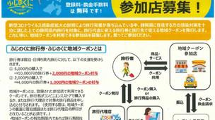 県民による県内観光の促進「バイ・シズオカ~今こそ!しずおか!!元気旅!!!~」再開に伴う地域クーポン取扱い参加店募集について