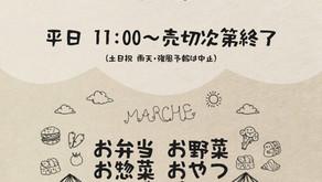第3弾 清水町中庭マルシェ開催 (5月10日~6月11日)