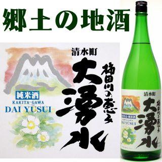 大湧水 緑米仕込純米酒